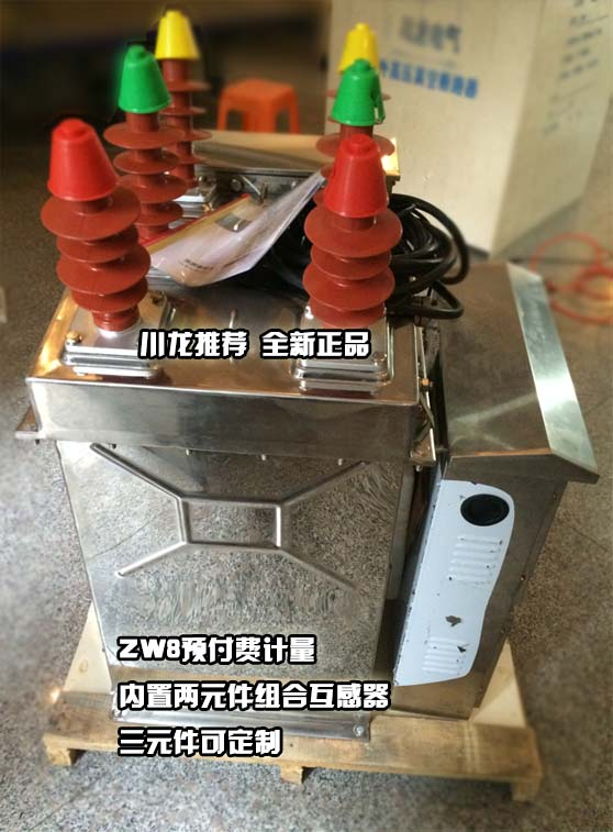 jlszkh-12w2高压预付费计量一体式智能开关